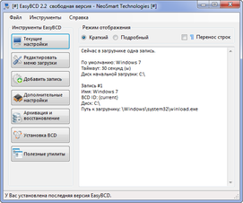 EasyBCD для Windows XP